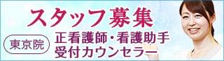 スタッフ募集 東京院 看護助手・受付カウンセラー