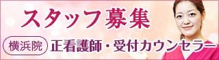 スタッフ募集 横浜院 看護助手・受付カウンセラー