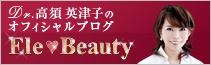 Dr.高須 英津子の オフィシャルブログEle Beauty(エレ・ビューティー)