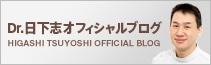 Dr.日下志オフィシャルブログ