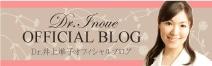 Dr.井上オフィシャルブログ