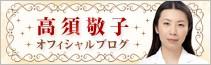 高須敬子オフィシャルブログ