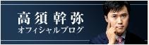 高須幹弥オフィシャルブログ