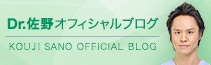 Dr.佐野オフィシャルブログ