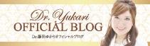 Dr.藤田 ゆかりのフィシャルブログ