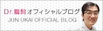 Dr.鵜飼オフィシャルブログ