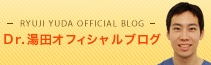 Dr.湯田オフィシャルブログ