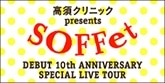 高須クリニック presents SOFFet DEBUT 10th ANNIVERSARY SPECIAL LIVE TOUR