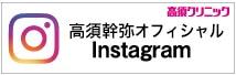 高須幹弥オフィシャルInstagram