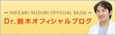 Dr.鈴木オフィシャルブログ
