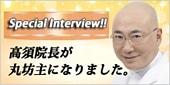 「高須院長が丸坊主になりました」スペシャルインタビュー